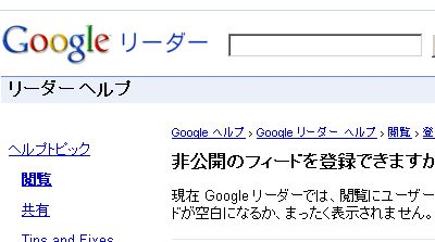 GoogleReaderはパスワードに非対応
