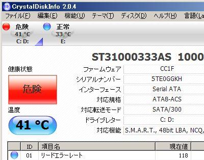 『危険』のサインは『HDD交換』のサイン01