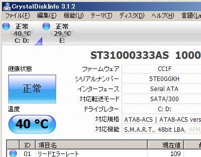 『危険』のサインは『HDD交換』のサイン02