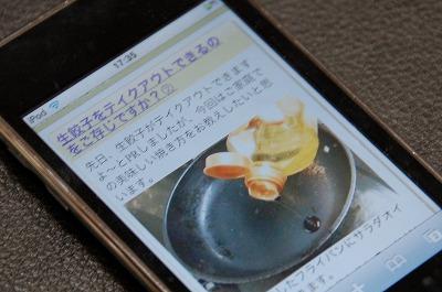 焼き餃子を焼くコツは半身浴01