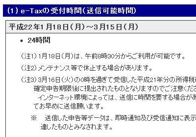 e-Taxは24時間受付に:所得税確定申告の時期