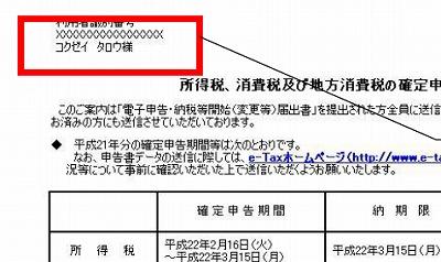 e-Taxからのお知らせに、カナ氏名の記載が入ることに。