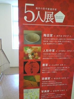 5人展にて『バナー』ゲット(^^)v01