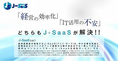 J-SaaS研修の講師依頼が来るものの・・・。