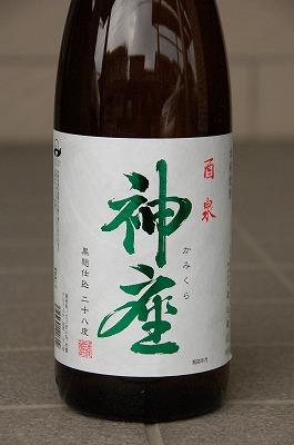 焼酎:神座(かみくら)