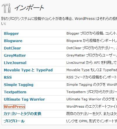 最終回:Blogger(Googleブログ)からの引越01