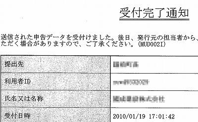 電子申告した市町村から『訂正通知』が届く(‥;)01