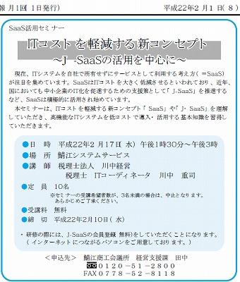 鯖江商工会議所主催のSaaS研修で、講師を務めます。