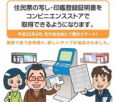 住民票−住基カード−コンビニ=事前申込