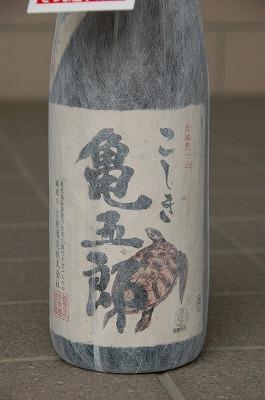 焼酎:亀五郎