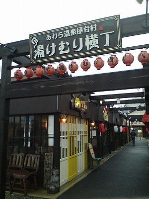 お肉の旨みたっぷりのキーマカレーが食べられたのはカレー本道『本道坊』01