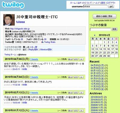 「Twilog」(ついろぐ)はTwitterのつぶやきをブログ形式で保存するサービスです。01