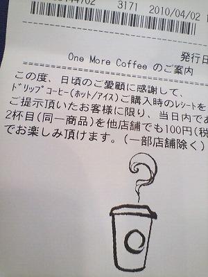 100円でプチハッピー:スタバ編01