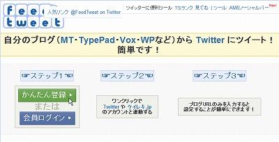 feedtweetがブログの更新情報をtwitterにつぶやいてくれる(^^)01