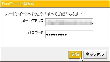 feedtweetがブログの更新情報をtwitterにつぶやいてくれる(^^)03