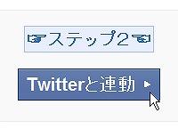feedtweetがブログの更新情報をtwitterにつぶやいてくれる(^^)05