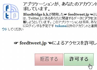 feedtweetがブログの更新情報をtwitterにつぶやいてくれる(^^)06
