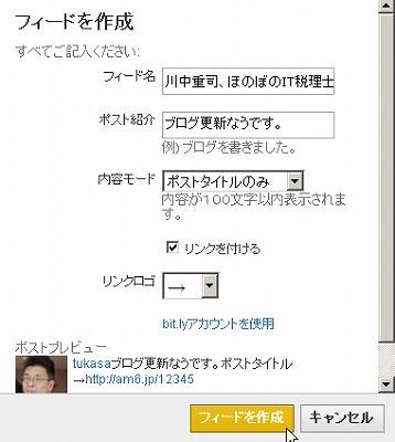 feedtweetがブログの更新情報をtwitterにつぶやいてくれる(^^)09