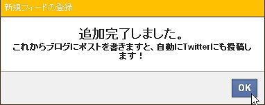 feedtweetがブログの更新情報をtwitterにつぶやいてくれる(^^)10