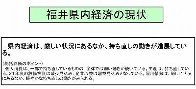 (福井)県内経済は、厳しい状況にあるなか、持ち直しの動きが進展している。
