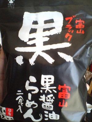 富山のラーメンは、赤・白・黒。01