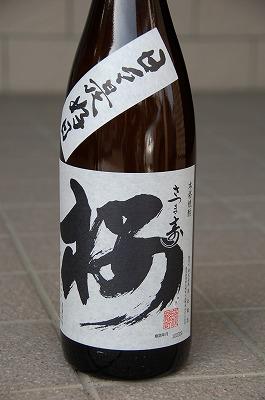 焼酎:さつま寿 桜 黒麹