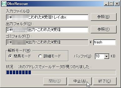 メールのデータをサルベージするときに使うソフト01