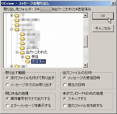 メールのデータをサルベージするときに使うソフト03