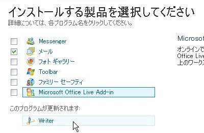 後編:OutlookExpressでの迷惑メール対策01