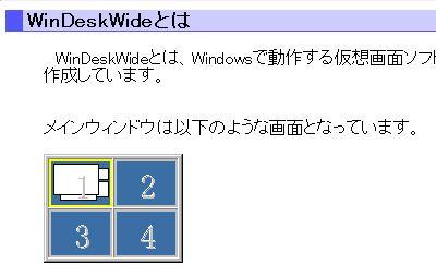 仮想画面ソフト『WinDeskWide』は結構便利ですよ。