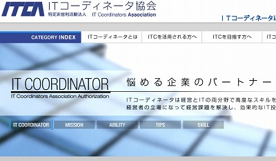 ITコーディネータの資格更新完了。