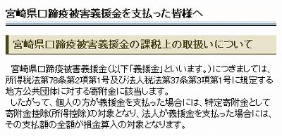 宮崎県口蹄疫被害義援金の課税上の取扱いについて