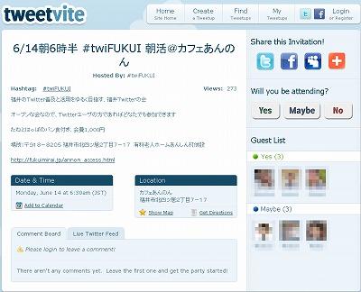 tweetviteは、マッシュアップ武装したオフ会のお知らせサイト #twiFUKUI