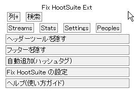 『Fix HootSuite Ext』を使うと、HootSuiteが更に快適になる。03