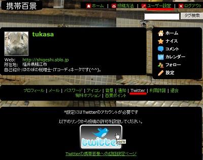 改めて、画像に文字を入れてツイートしてくれる『携帯百景』のまとめなど #twifukui 03