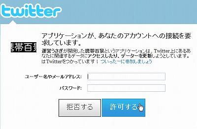 改めて、画像に文字を入れてツイートしてくれる『携帯百景』のまとめなど #twifukui 04