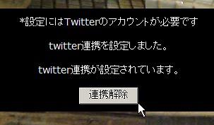 改めて、画像に文字を入れてツイートしてくれる『携帯百景』のまとめなど #twifukui 05