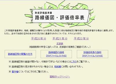 2010年分(1月1日現在)の路線価が発表される。