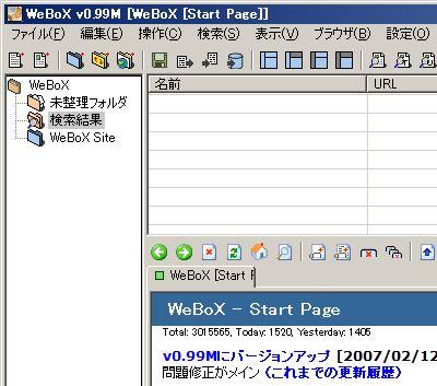 『WeBoX』はHPを丸ごと保存できる便利なソフト