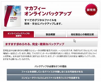 マカフィーが容量無制限のオンラインバックアップサービスを提供開始