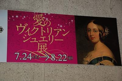 宝石以外の物に注意がいった『愛のヴィクトリアン・ジュエリー展』01