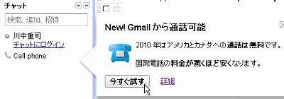 Gmailの電話機能が日本対応になった。02