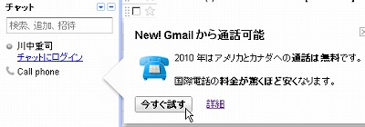Gmailの新機能は一般電話への発信機能