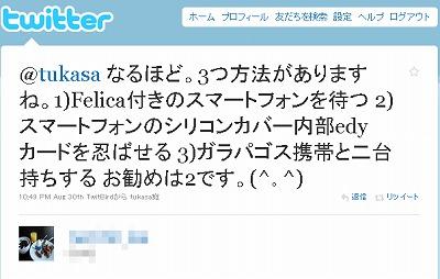 XperiaはKARUWAZA CARDでおサイフケータイになる(^^ゞ01