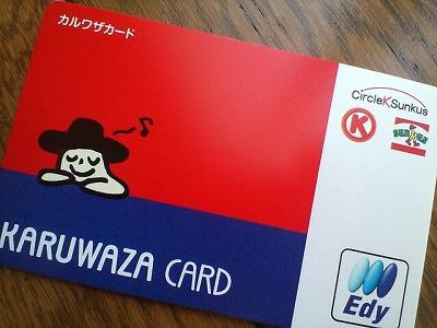 XperiaはKARUWAZA CARDでおサイフケータイになる(^^ゞ02