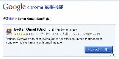 Better GmailはGmailをスッキリカスタマイズしてくれるgoogle chromeの拡張機能01