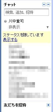 Better GmailはGmailをスッキリカスタマイズしてくれるgoogle chromeの拡張機能04