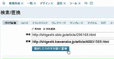 Movable Typeの置換がさくらブログに欲しい(T.T)