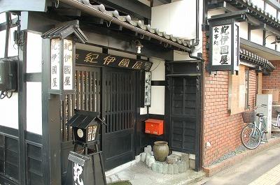 紀伊国屋さんは福井の天ぷらが美味しいお店03