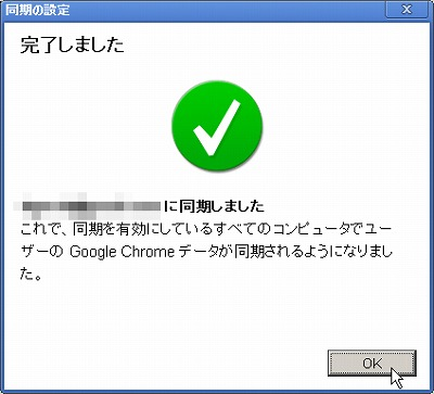 chromeの拡張機能が異なるパソコン間で同期されるのは結構便利01